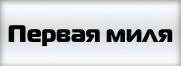 logo First mile